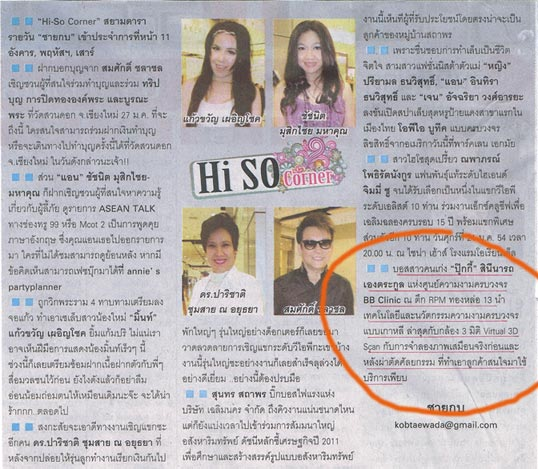 bb-clinic-in-the-news-siamdara-150110