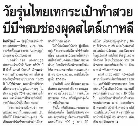 วัยรุ่นไทยเทกระเป๋าทำสวย บีบี คลีนิคสบช่องผุดสไตล์เกาหลี