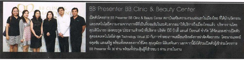เปิดตัวโครงการ BB Presenter และ กล้องดูภาพก่อนหลังทำศัลยกรรม