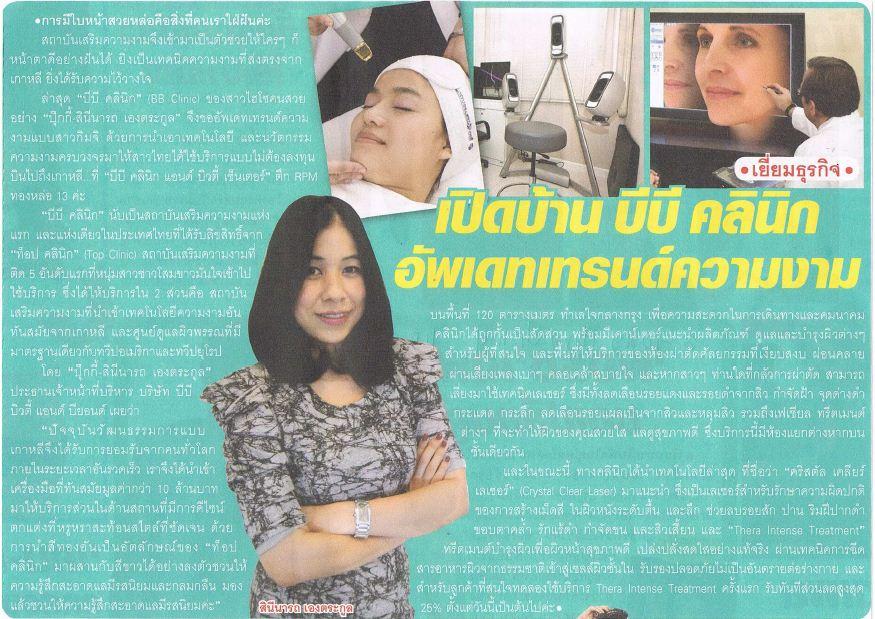 เปิดบ้าน BB Clinic อัพเดตเทรนด์ความงาม - Maya Channel