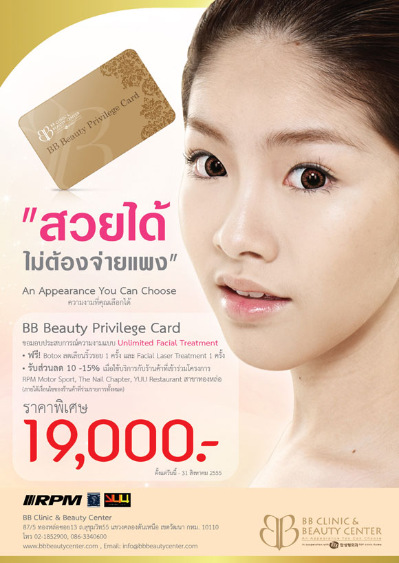 BB Privilege Card