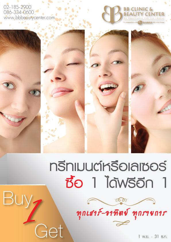 โปรโมชัน skin treatment