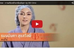 bb-clinic-breast-surgery-review-manta-300x170