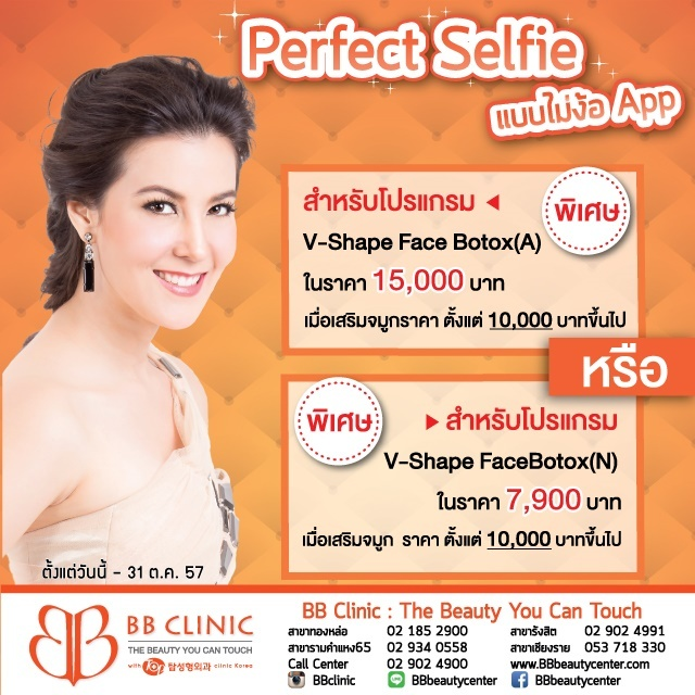 perfect-selfie-bb-clinic