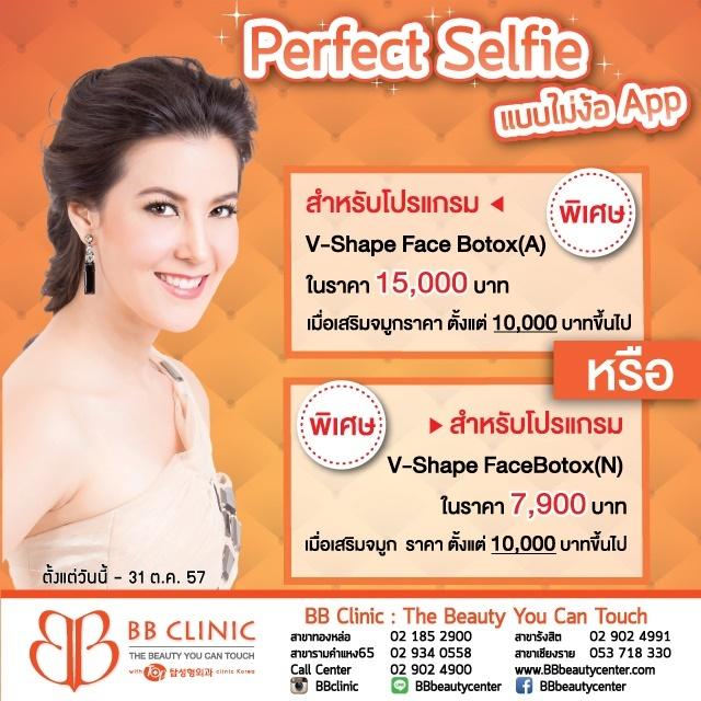 perfect-selfie-bb-clinic