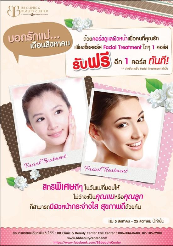 โปรโชันวันแม่-2013-bb-clinic