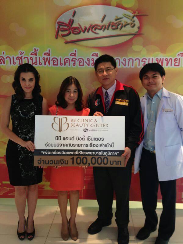 bb-clinic-donate
