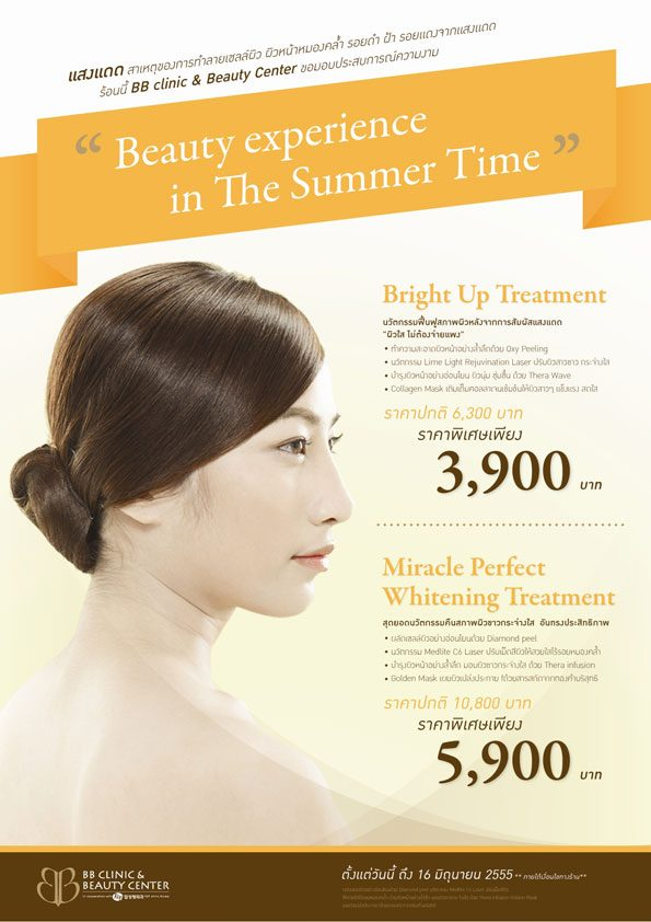Beauty-Experience-In-The-Summer-Time
