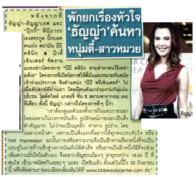 bb-clinic-in-the-news-siambantoeng-sep2011-1