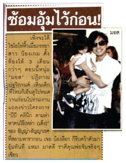 bb-clinic-in-the-news-siambantoeng-sep2011-2