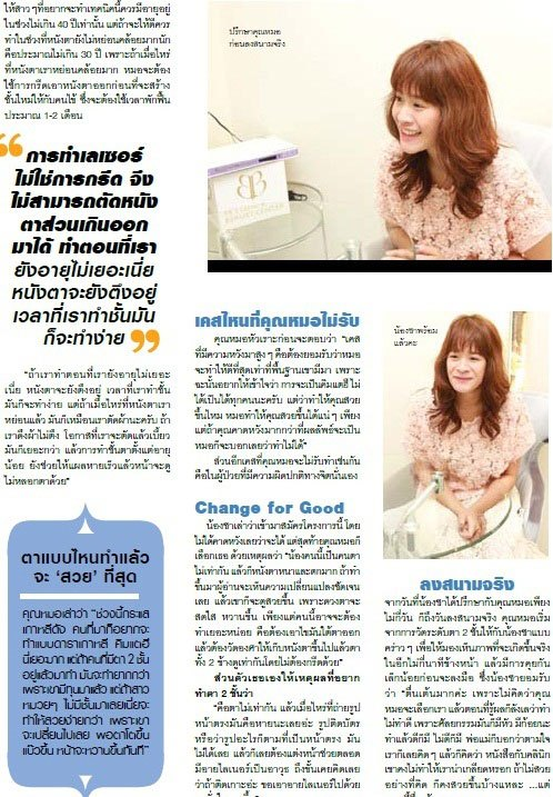 interview-cosmetic-surgeon-bb-clinic-cosmomag-2011-3