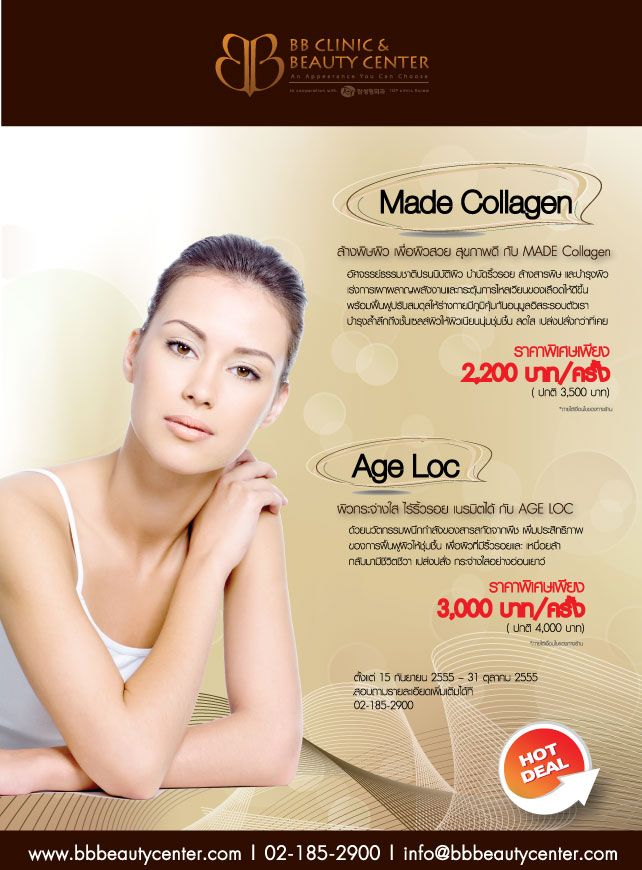 madecollagen-ageloc-promotion-sep2012