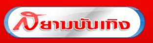 siambantoeng-logo